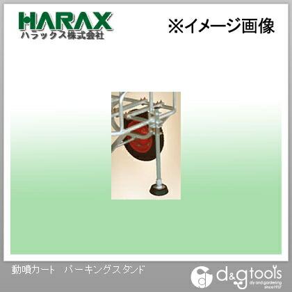 ハラックス/HARAX 動噴カートパーキングスタンド