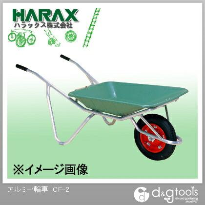【送料無料】※法人専用品※ハラックス(HARAX) アルミ一輪車プラバケット付 CF-2