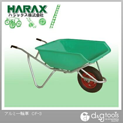 【送料無料】※法人専用品※ハラックス(HARAX) HARAXアルミ一輪車 CF-3