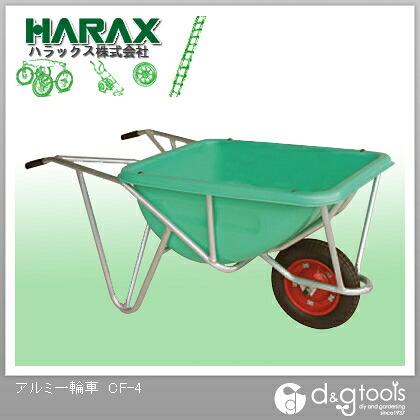 【送料無料】※法人専用品※ハラックス(HARAX) HARAXアルミ一輪車 CF-4