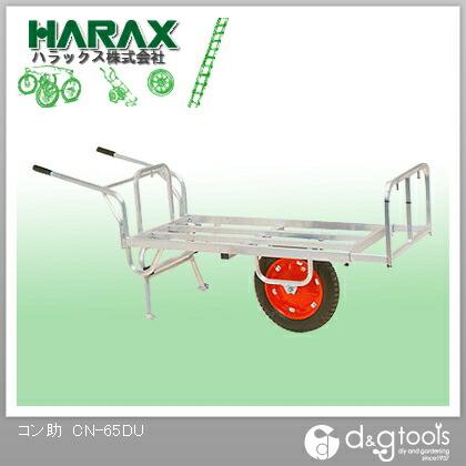 【送料無料】※法人専用品※ハラックス(HARAX) コン助一輪車スタンド跳ね上げタイプ CN-65DU