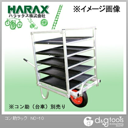 【送料無料】※法人専用品※ハラックス(HARAX) コン助ラックコン助専用育苗箱運搬器 NC-10
