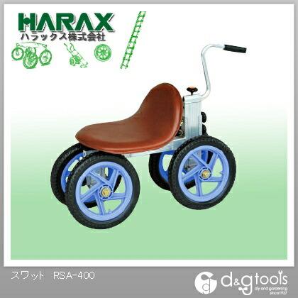 【送料無料】※法人専用品※ハラックス(HARAX) HARAXスワット RSA-400 1