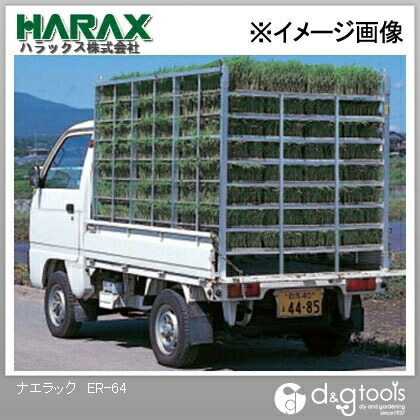 【送料無料】※法人専用品※ハラックス(HARAX) ナエラック運搬機育苗箱運搬器 ER-64