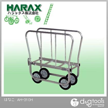 【送料無料】※法人専用品※ハラックス(HARAX) はなこアルミ製側枠開閉式花の収穫台車ハイガードタイプ AH-310H 1