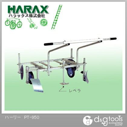【送料無料】※法人専用品※ハラックス(HARAX) ハーリーアルミ製マルチ張り器 PT-950