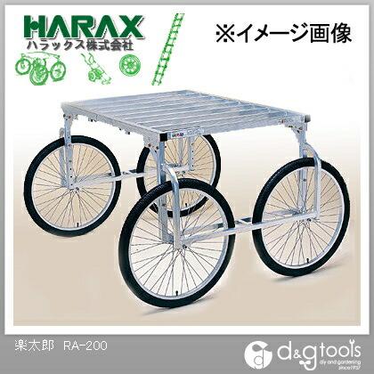 【送料無料】※法人専用品※ハラックス(HARAX) HARAX楽太郎 RA-200 1