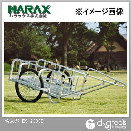 【送料無料】※法人専用品※ハラックス(HARAX) 輪太郎アルミ製大型リヤカー(強力型)全面合板パネル付 BS-2000G