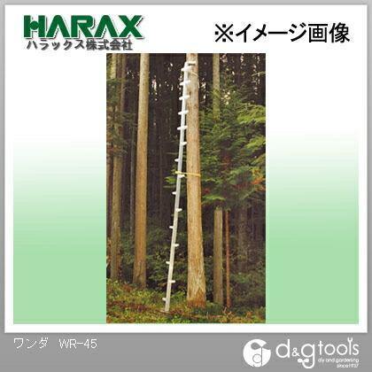 ハラックス(HARAX) ワンダアルミ製枝打はしご WR-45