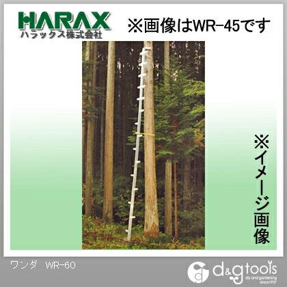 ワンダアルミ製枝打はしご   WR-60