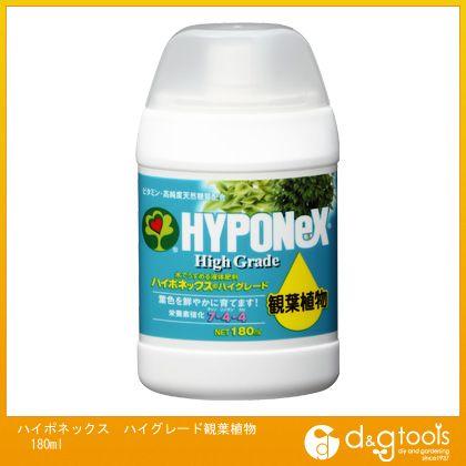 ハイグレード観葉植物  180ml