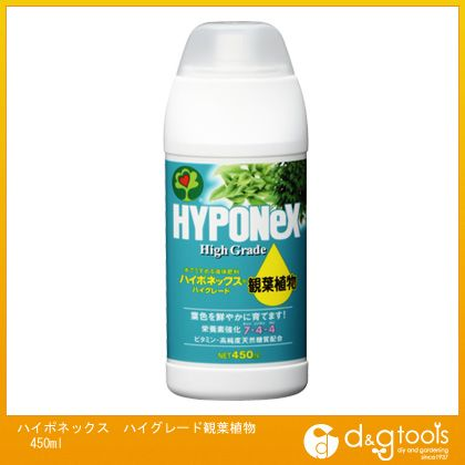 ハイグレード観葉植物  450ml