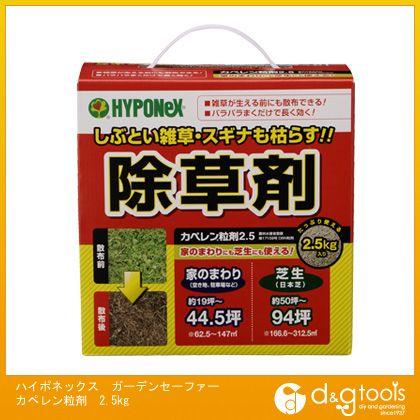 ガーデンセーファーカペレン粒剤  2.5kg