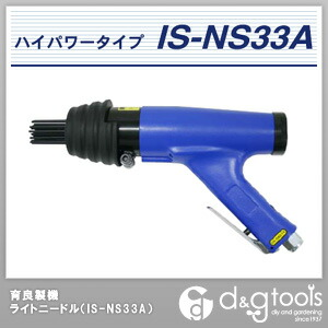 ライトニードルハイパワータイプ(エアハンマー・ジェットタガネ)   IS-NS33A