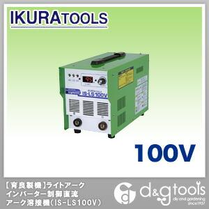 インバーター制御直流アーク溶接機ライトアーク100V   IS-LS100V