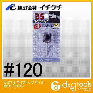 BSマイクロフラップホイル  #120 55034