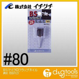BSマイクロフラップホイル  #80 55012