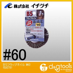 BSフラップホイル  #60 50079