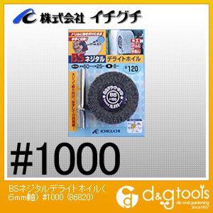 BSネジタルデライトホイル  軸6mm #1000 86820