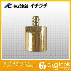 BSスカットディスクシリーズアタッチメントA   87013
