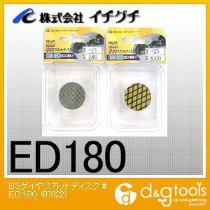 BSダイヤスカットディスク#ED180   87022