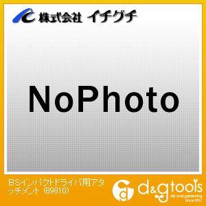 BSインパクトドライバ用アタッチメント   89810