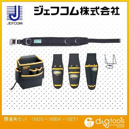 腰道具セット   NDS-96BK-SET
