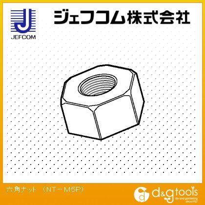 六角ナット   NT-M5P 260 個