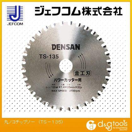 デンサン 丸ノコチップソー TS-135