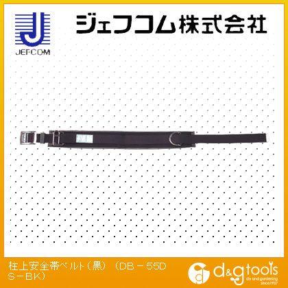 柱上安全帯ベルト 黒  DB-55DS-BK