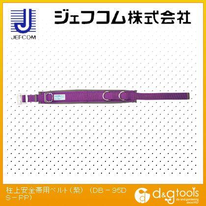 柱上安全帯用ベルト 紫  DB-95DS-PP