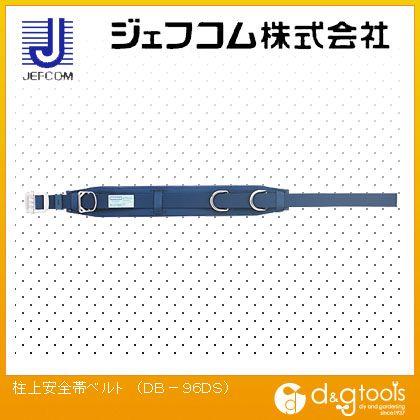 柱上安全帯ベルト   DB-96DS