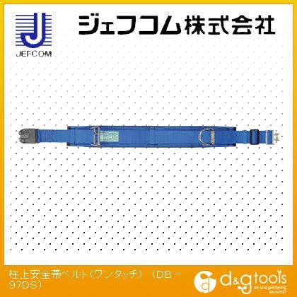 柱上安全帯ベルト(ワンタッチ)   DB-97DS