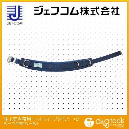 柱上安全帯用ベルト(カーブタイプ)   DB-R96DS-B
