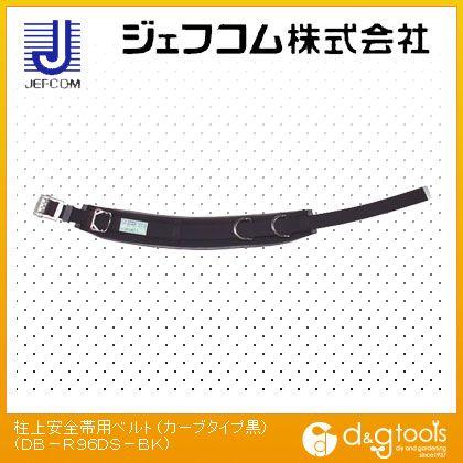 柱上安全帯用ベルト(カーブタイプ) 黒  DB-R96DS-BK