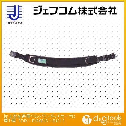 柱上安全帯用ベルトワンタッチカーブD環1個   DB-R98DS-BK1