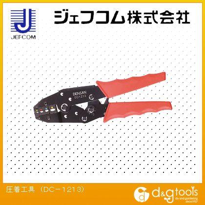 圧着工具   DC-1213