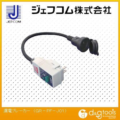 漏電ブレーカー   GR-PF-J01