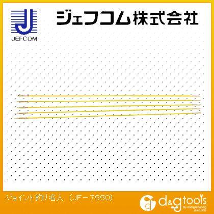 ジョイント釣り名人   JF-7550