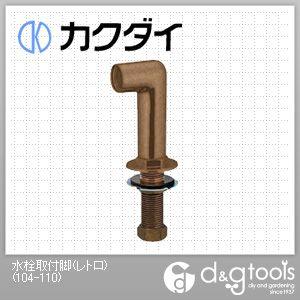 カクダイ/KAKUDAI 水栓取付脚 レトロ 104-110