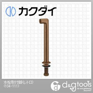 カクダイ/KAKUDAI 水栓取付脚 レトロ 104-111
