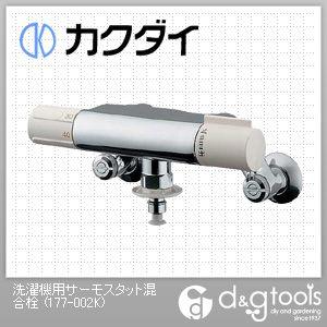 洗濯機用サーモスタット混合栓寒冷地用   177-002K