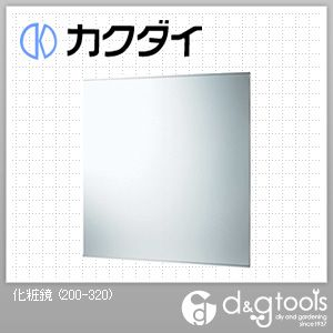カクダイ(KAKUDAI) 化粧鏡 200-320