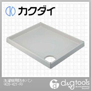 洗濯機用防水パン   426-421-R