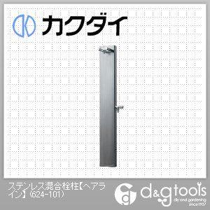 ステンレス混合栓柱(ヘアライン)   624-101