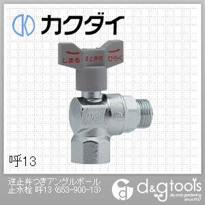 逆止弁つきアングルボール止水栓  呼13 653-900-13