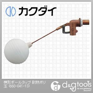 横形ボールタップ耐熱ポリ玉   660-041-13