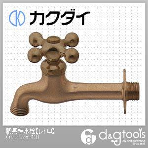 カクダイ/KAKUDAI 胴長横水栓 レトロ 702-025-13