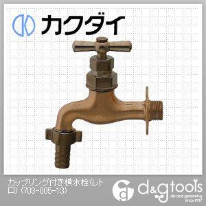 カクダイ/KAKUDAI カップリング付き横水栓 レトロ 703-005-13
