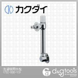 洗濯機用水栓   732-000-13